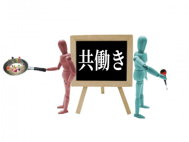 共働きの看板も前で家事をする夫婦の模型
