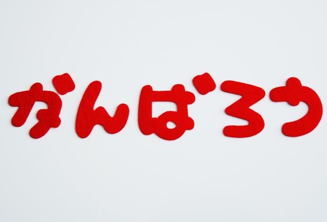 がんばろうのフェルト文字