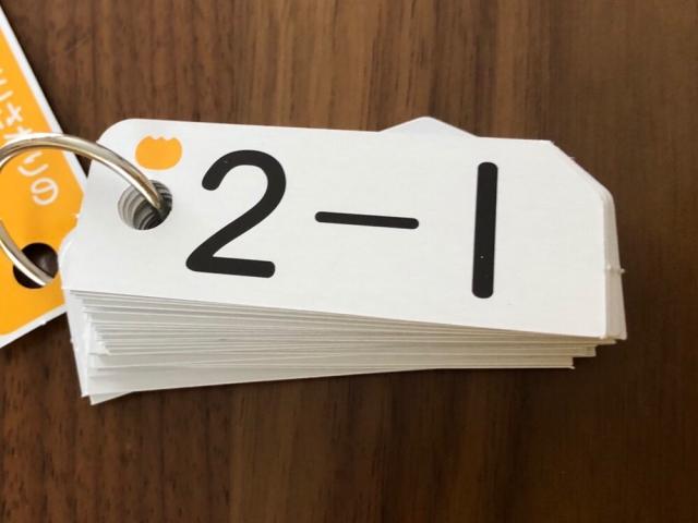 引き算の計算カードの写真
