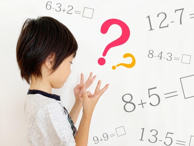 計算する子どもの写真